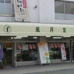 脇田風月堂